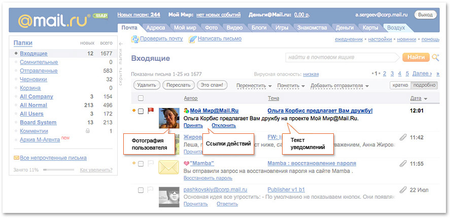 Пример интерфейса Mail.ru