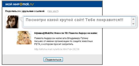 http://sputnik.mail.ru/img/promo_share2.gif