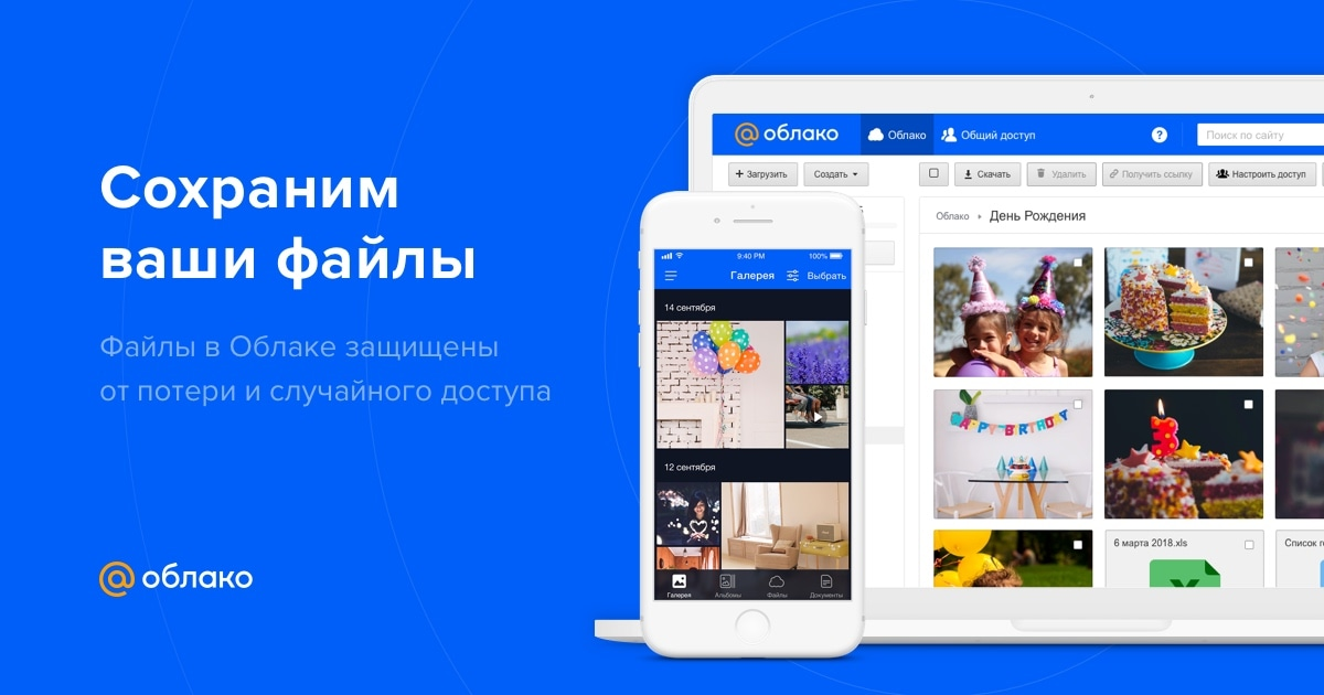 cloud.mail.ru